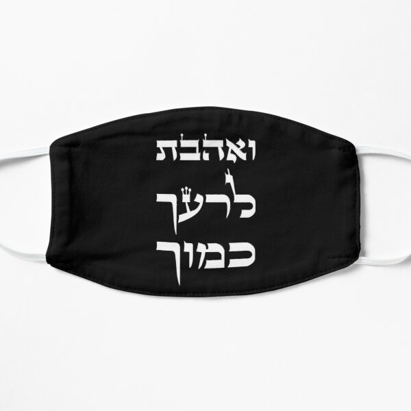 Love Your Neighbor as Yourself in Hebrew - Bible Verse Gift Leviticus 19:18 - Religious Quote Gift - Ve'ahavta Le'reacha Ka'mocha Flat Mask