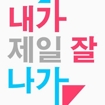 I Am the Best (Hangul) by fyzzed
