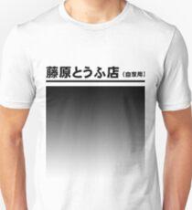 AE86 - Fujiwara Tofu Shop Unisex T-Shirt