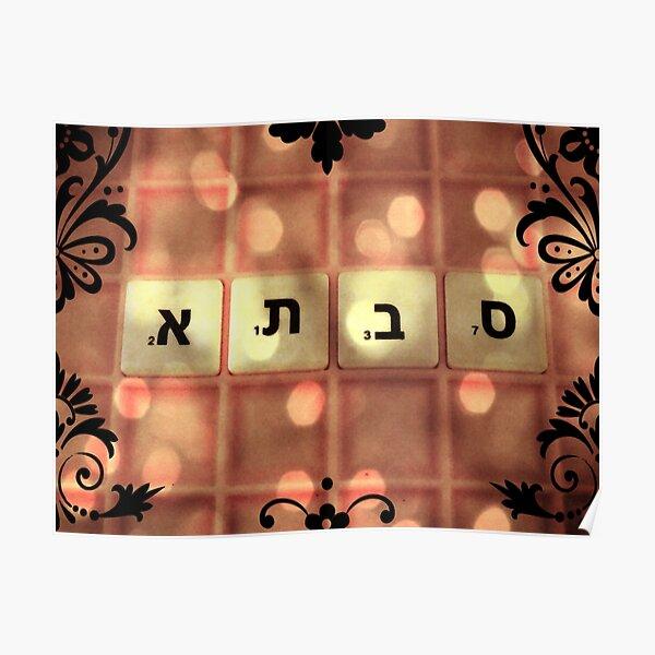 Grandmother in Hebrew, Savta, Safta, Savta, Hebrew name  Poster