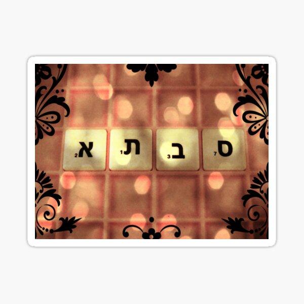 Grandmother in Hebrew, Savta, Safta, Savta, Hebrew name  Sticker