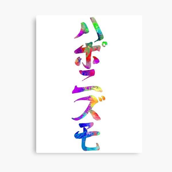Japonismo en Katakana Lienzo