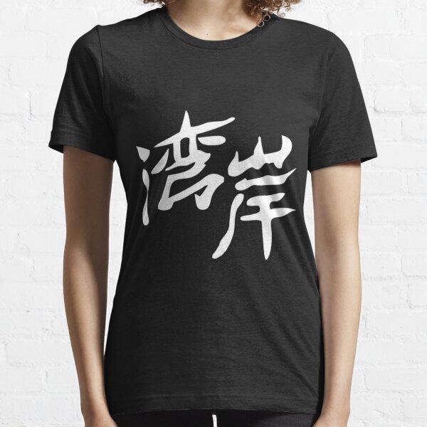 Wangan Route 2 Essential T-Shirt