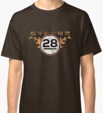 Jayne's Fighting Elves (Vintage Style)  Classic T-Shirt