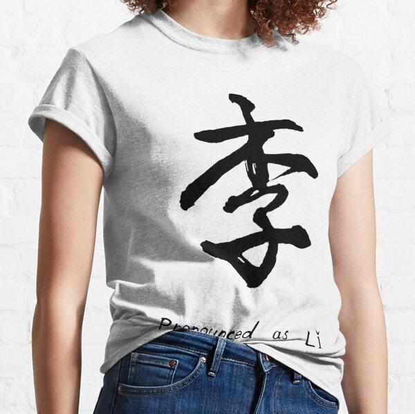 Chinese Character 李, Li, Lee Classic T-Shirt