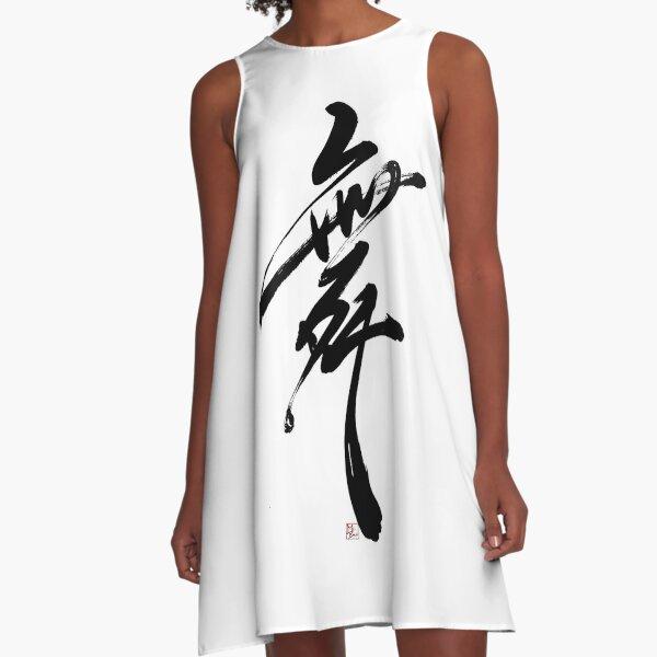 Dance/Swirl A-Line Dress