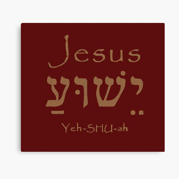 Holy Name of Jesus Christ Yeshua Canvas Print