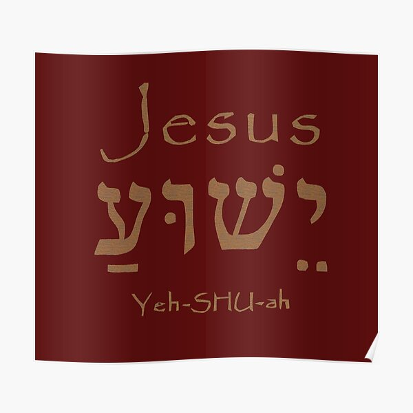 Holy Name of Jesus Christ Yeshua Poster