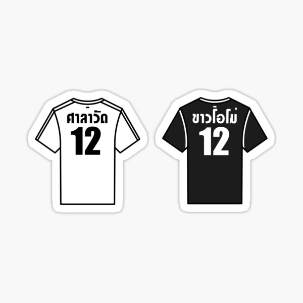 2gether - Sarawat & Super Bright Jersey set Sticker