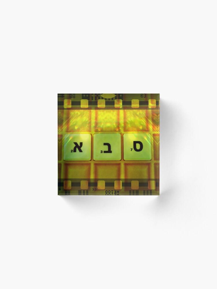 Alternate view of Saba, Grandfather, Saba in Hebrew, Sabba, Granddad  Acrylic Block