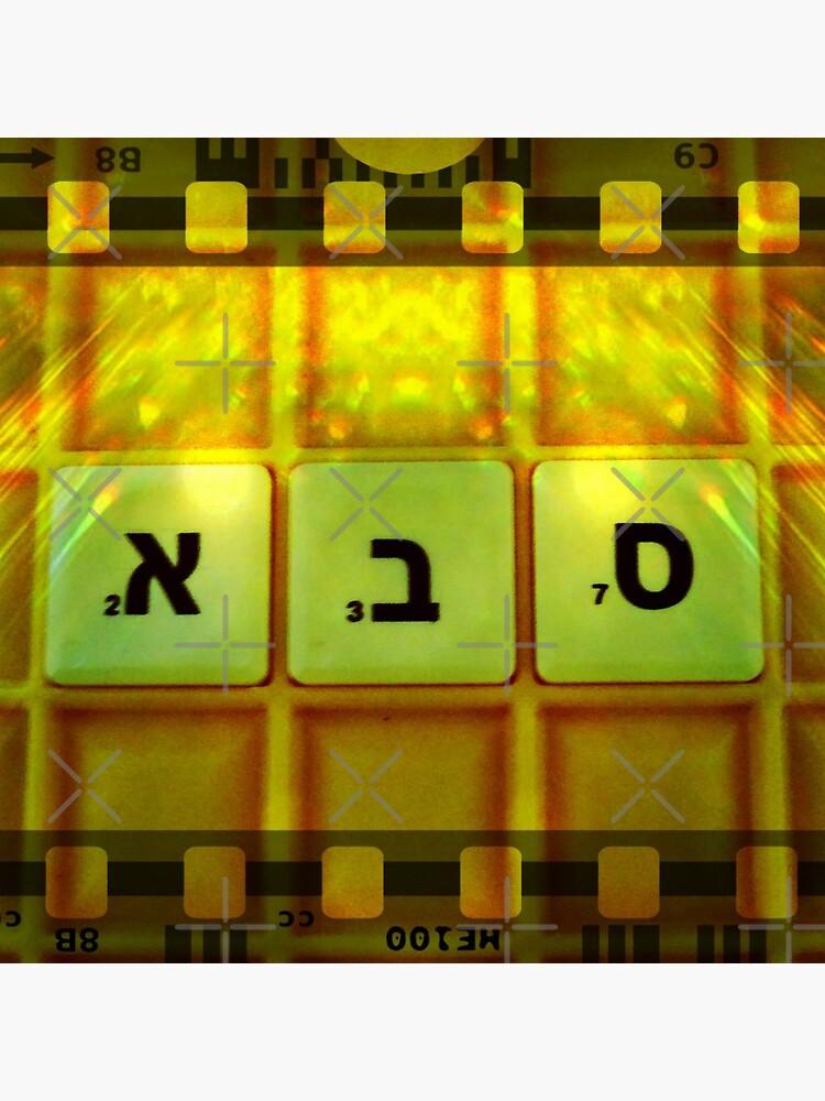Saba, Grandfather, Saba in Hebrew, Sabba, Granddad  by PicsByMi