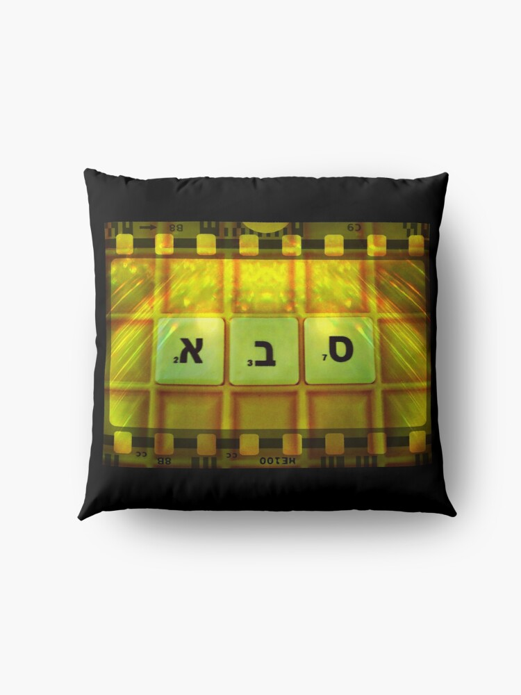 Alternate view of Saba, Grandfather, Saba in Hebrew, Sabba, Granddad  Floor Pillow