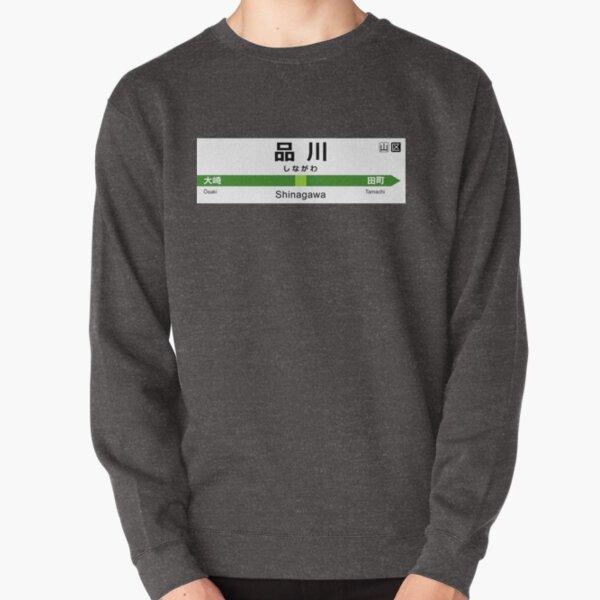 Yamanote Line - Shinagawa 山手線 名看板 品川駅 Pullover Sweatshirt