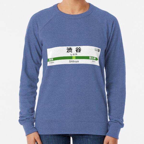 Yamanote Line - Shibuya 山手線 名看板 渋谷駅 Lightweight Sweatshirt