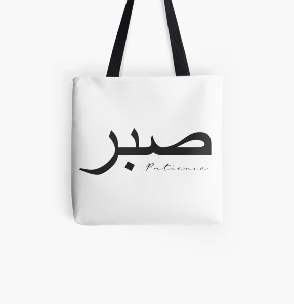 multi-purpose shopping bag arabic calligraphy of Sabr jamil = the beautiful patience muslim art Tote bag 100/% organic cotton