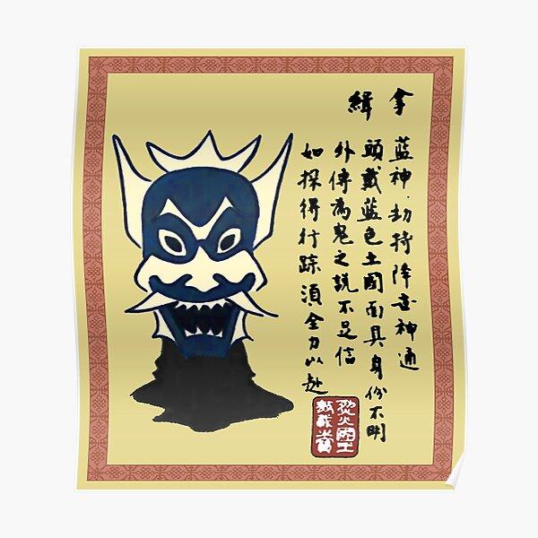 The Blue Spirit Poster