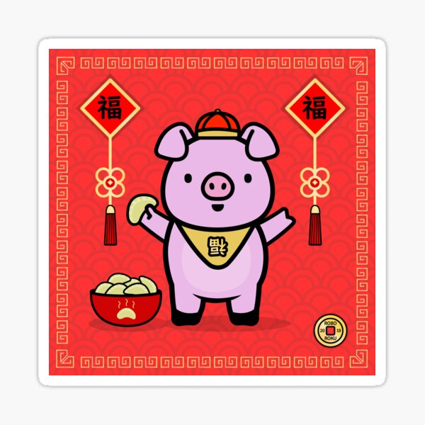 Year of the Pig - Fú the Pig Sticker
