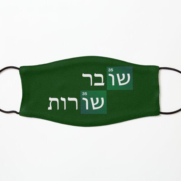Breaking Bad Hebrew Logo (Shover Shurot / שובר שורות ) Kids Mask