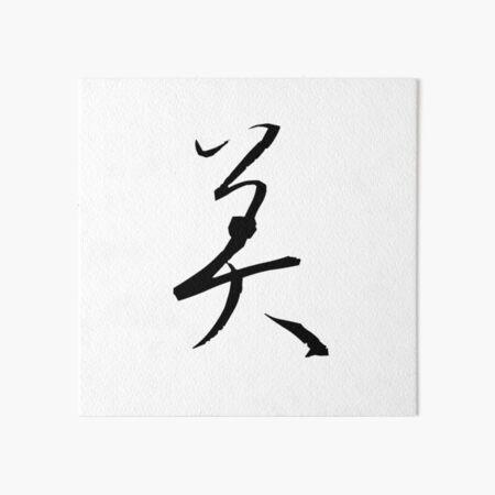 Beautiful - Japanese KANJI Art Board Print