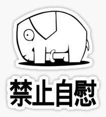 Masturbation is Forbidden Sticker
