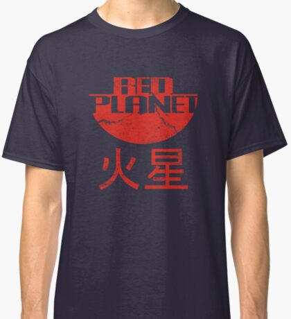 Red Planet Classic T-Shirt