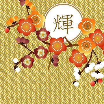 Japanese Plum Blossoms Gold Orange Red Kagayaki Radiance by beverlyclaire