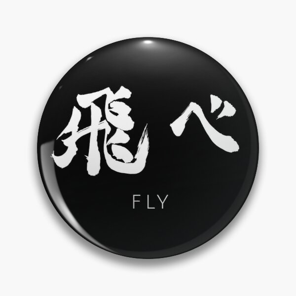 Fly Karasuno haikyuu volleyball team Pin