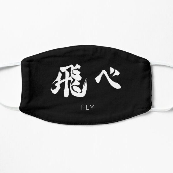 Fly Karasuno haikyuu volleyball team Mask