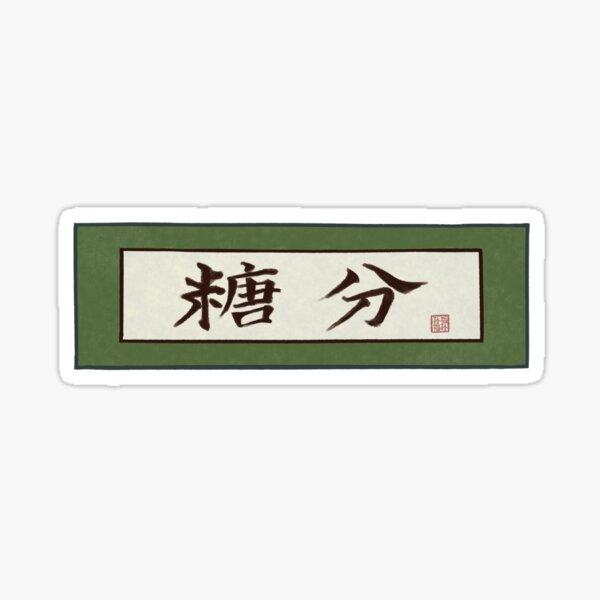 Gintama - Sugar Content Calligraphy Sticker