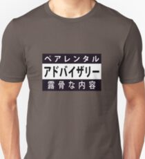 Mind your language - Japanese Unisex T-Shirt
