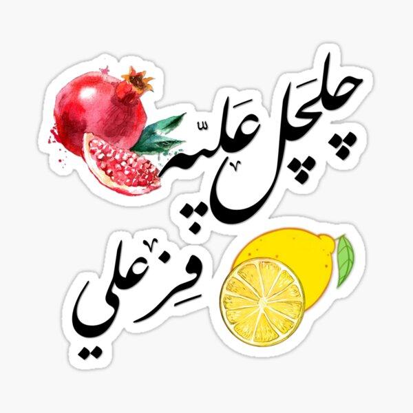 Iraq traditional music  Sticker