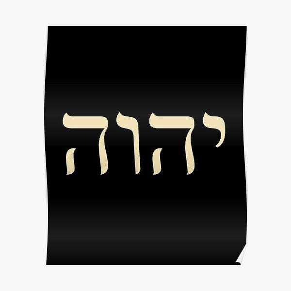 YHVH Hebrew Name of God Tetragrammaton Yahweh JHVH Poster