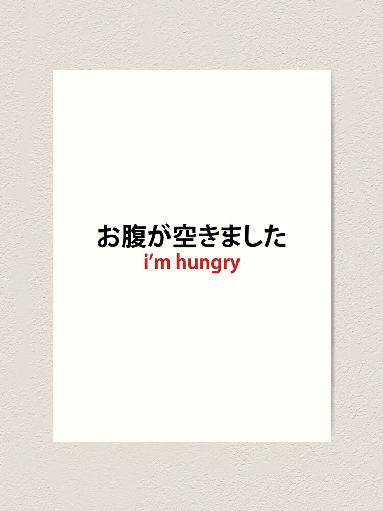 I M Hungry In Japanese Art Print By Masterofquotes Redbubble