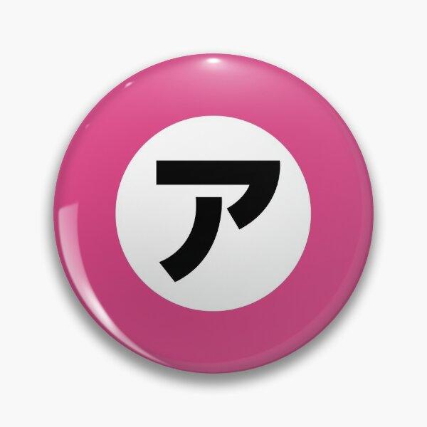 ア | Sarazanmai A connect symbol Pin