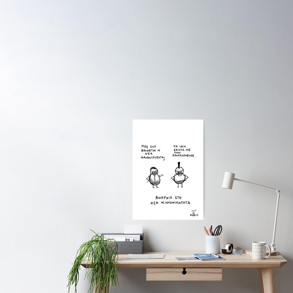 Αναρχία στη νέα κανονικότητα Poster