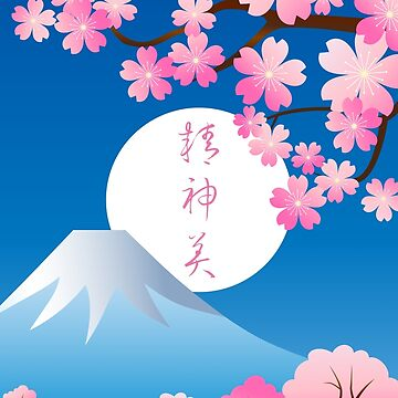 Mt Fuji Cherry Blossoms Spring Japan Night Sakura by beverlyclaire