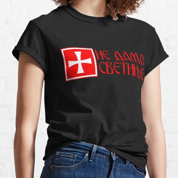 NE DAMO SVETINJE - BARJAK KRSTAS [НЕ ДАМО СВЕТИЊЕ КРСТАШ] Classic T-Shirt