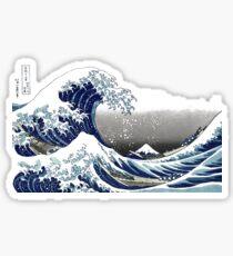 Great Wave, Hokusai 葛飾北斎の神奈川沖浪 Sticker