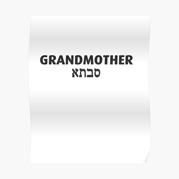 Grandmother in English and Hebrew  Poster