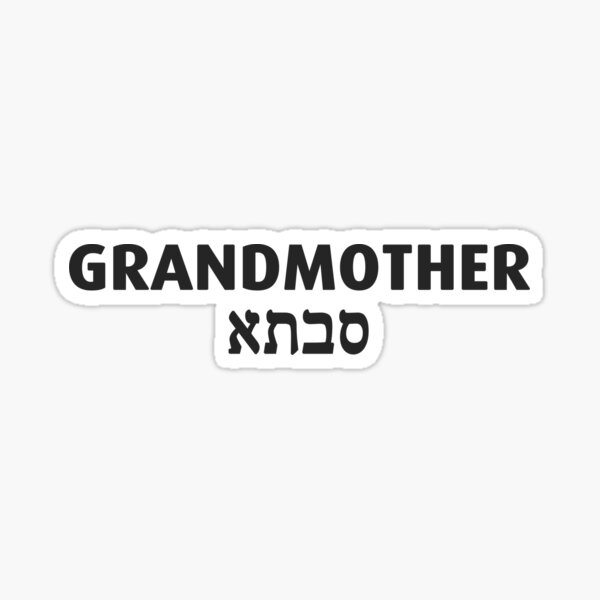 Grandmother in English and Hebrew  Sticker