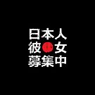 Looking For A Japanese Girlfriend by Cow41087
