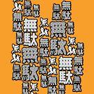 Muda Muda Muda! [Manga Ver.] by wanderingkotka