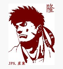 Ryu 隆 - The Spiritual Warrior Photographic Print