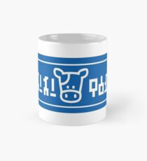 Taza clásica Lon Lon Milk
