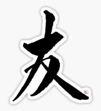 "Japanese Kanji for ""Friend"" Sticker"