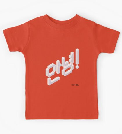 8-bit Annyeong! (White Sticker) Kids Clothes