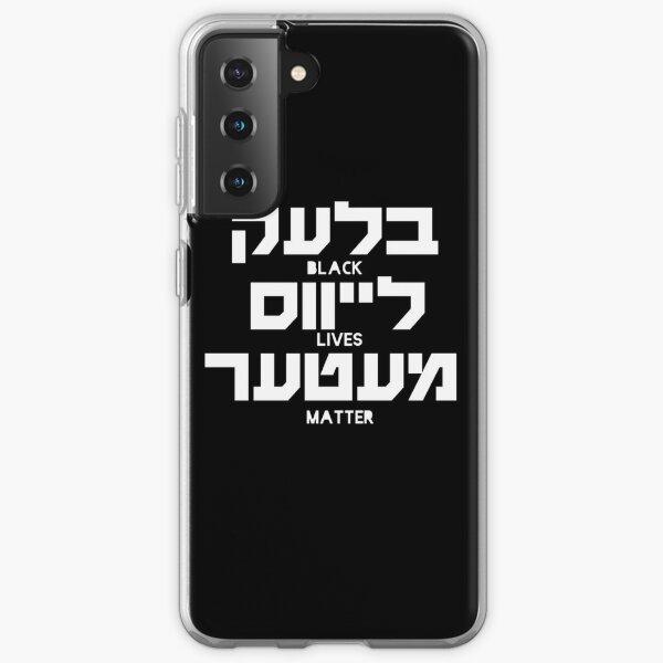 בלעק לייווס מעפער - Yiddish Samsung Galaxy Soft Case