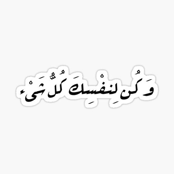 Sprüche mit übersetzung arabische arabische sprüche