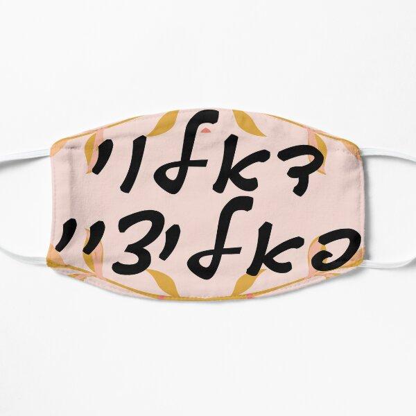 דאלוי פאליציי - PINK - cursive Flat Mask