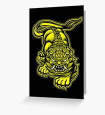 Chinese Lion 1 Greeting Card